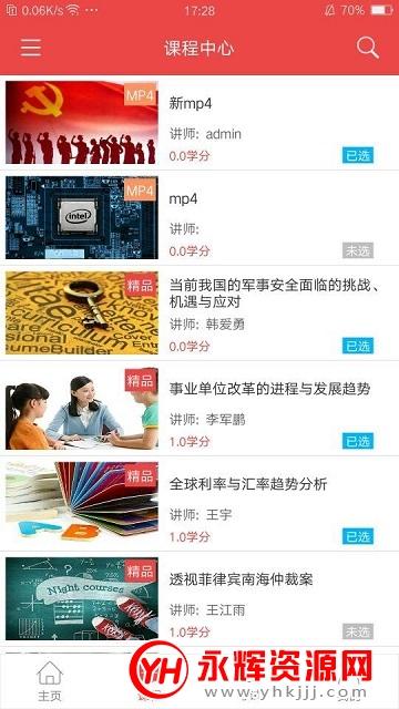 杭州干部教育培训平台app官方版