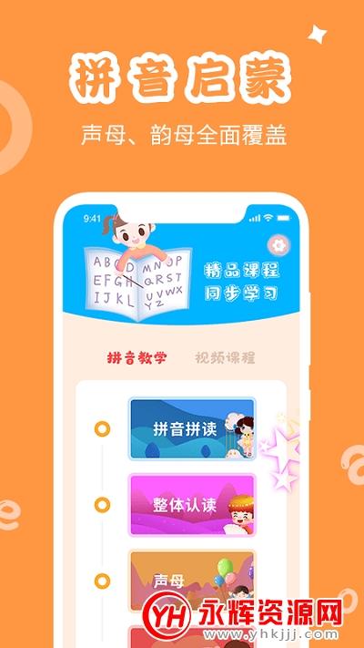 宝宝学拼音拼读app(儿童早教)