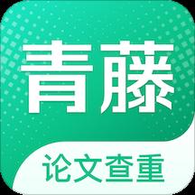 青藤论文查重数据库降重正式版v1.3.0安卓版