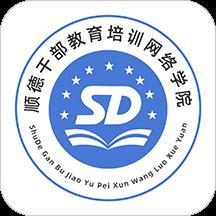 顺德干部教育培训平台app官方版v1.2.2安卓版