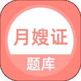 月嫂考试试题题库免费版v1.1.0最新版