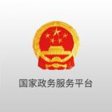 全国一体化政务服务平台防疫健康码appv1.7.2安卓最新版