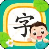 小小常爱识字app免费版v0.1.0安卓版