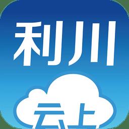 云上利川app2021官方版v1.1.8安卓版