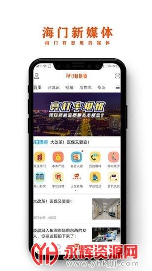 海门新媒体app最新版本