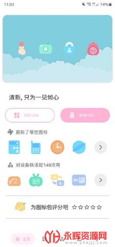 果冻图标包app免费版