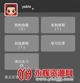 三仁网校客户端(三仁考研app)