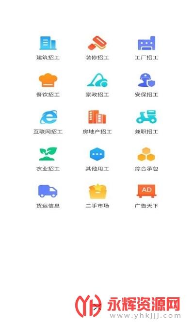 全群招聘app