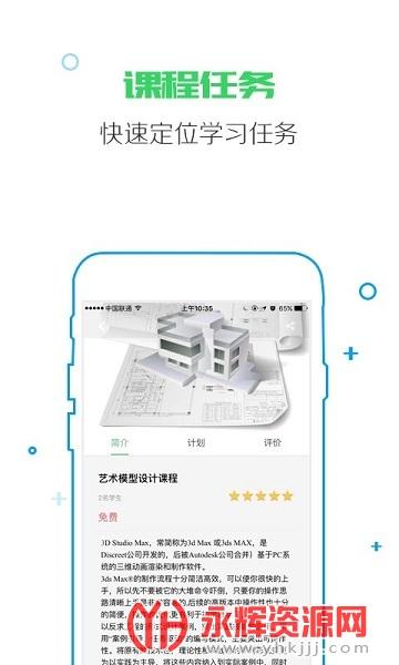 闵智学堂教育云平台