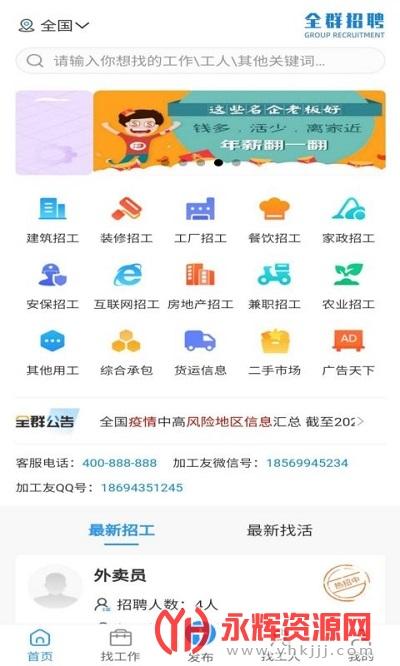 钱塘发布app官方版
