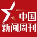 中国新闻周刊app最新版v4.0