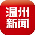 温州新闻客户端v5.0.8 安卓版