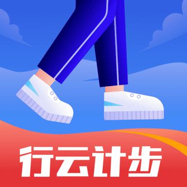 行云计步appv1.0.3安卓版