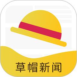草帽新闻官方版v1.0.6 安卓版