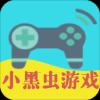 小黑虫游戏盒子appv1.0.0安卓版