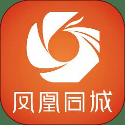 凤凰同城appv8.1.0 安卓版