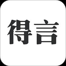 得言appv2.2.1 安卓版