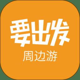 要出发周边游appv6.3.12 安卓版