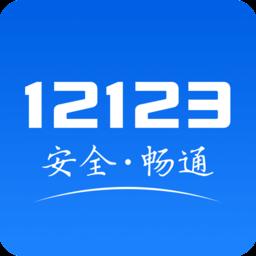 海南交管12123客户端