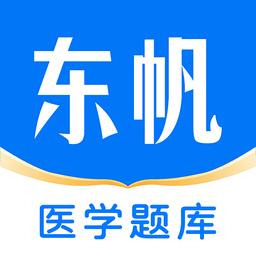 东帆医学题库app