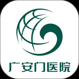 广安门医院v3.3.8 安卓版