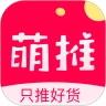 萌萌推省钱购物商城v3.2.4 安卓版