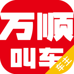 万顺车主司机端最新版v5.2.1 安卓版