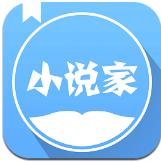小说家app最新版v1.8 安卓版