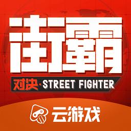 街霸云游戏v4.0.0.1041498 安卓版