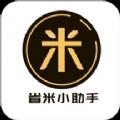 省米小助手appv1.2.4.4安卓版