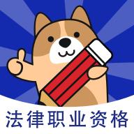 法律职业资格考试题库2021最新版v3.0.0.0安卓版