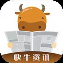 快牛资讯app赚钱版v1.1安卓版