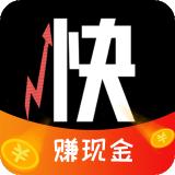 快�碣��F金appv1.0 最新版