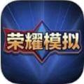 王者荣耀蒙特卡洛模拟器2021v1.0.0 免费版
