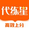代�星app高效上分版v1.0.1安卓版