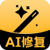 AI图片修复(老照片上色)v1.2.0安卓版