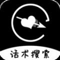 撩妹回复神器破解版v1.0.0 免费版