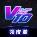 荣耀贵族软件免费领皮肤v1.0.0 免费版