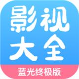 七七影视大全app全功能免费版本v1.9.1安卓版
