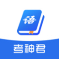 考神君系列高中语文软件破解版v2021 最新版