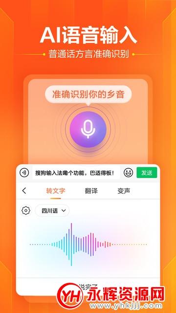 搜狗手机输入法app