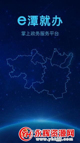 e潭就�k社保�U�M平�_