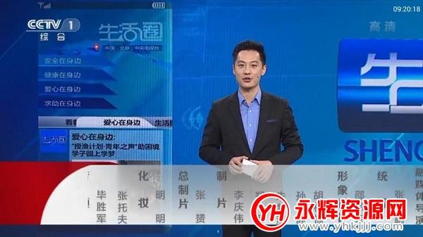 星火tv港澳台电视直播破解版