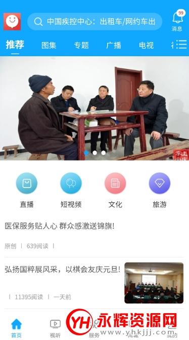 皖水潜山app