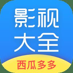 西瓜影视大全app免费版v3.0.15安卓版