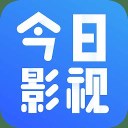 今日影视app去广告破解版v2.2.0安卓版