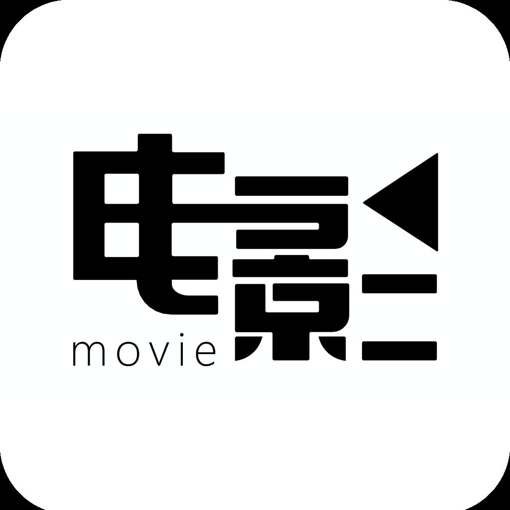 真坚持电影app免费版v3.1.3安卓版
