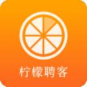 柠檬聘客在线招聘平台v1.0.0安卓版