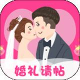 婚礼请帖免费制作appv3.8.0安卓最新版