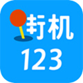 街�C123游�蚝凶悠平獍�v 8.0.23 最新版